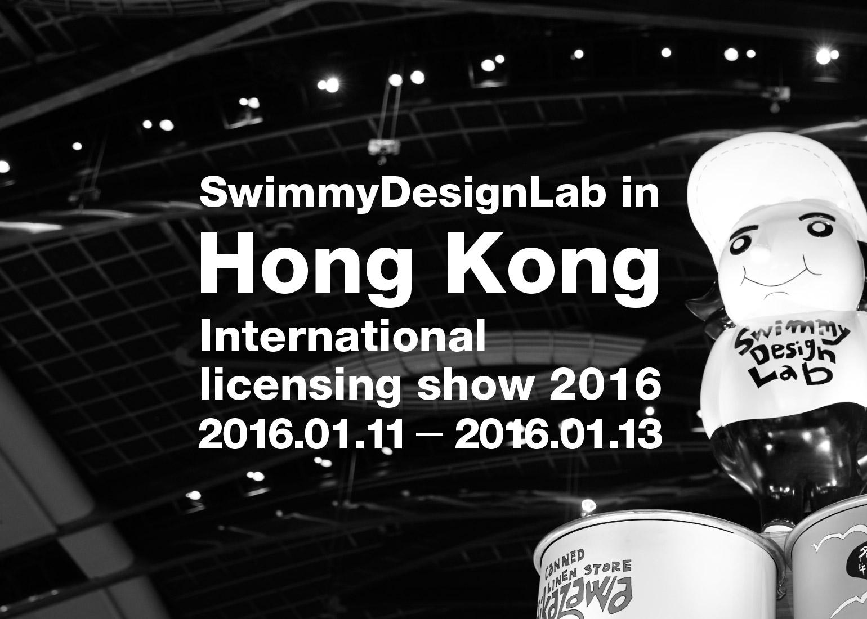 Hong Kong International lisencing show