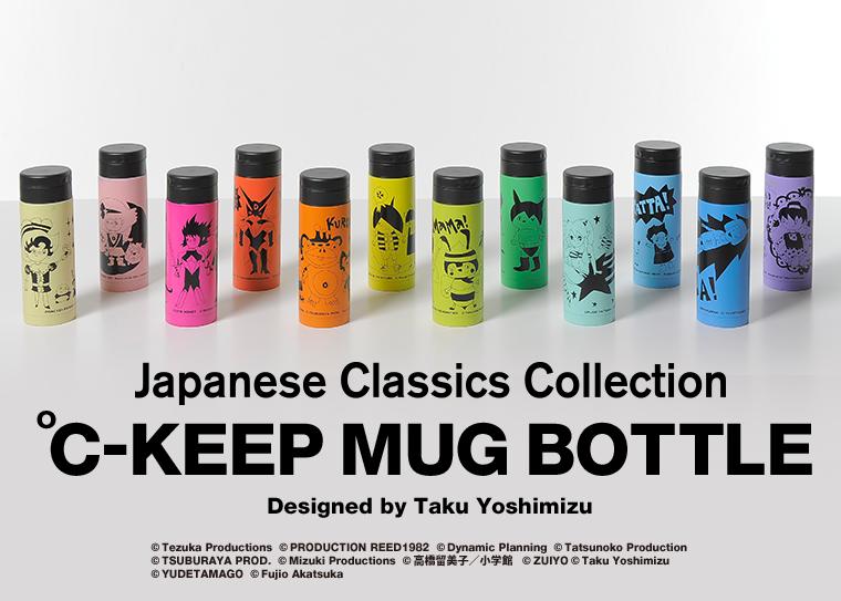 Japanese Classics Collection ℃-KEEP MUG BOTTLE