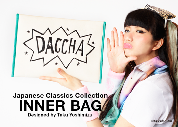 Japanese Classics Collection Inner Bag