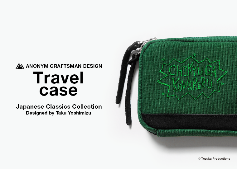 ANONYM CRAFTSMAN DESIGN Travel case × Japanese Cla