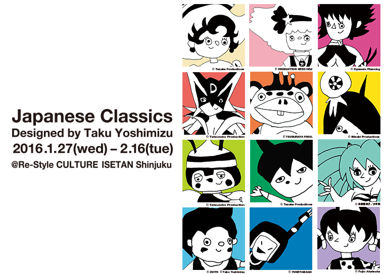 Japanese Classics Designed by Taku Yoshimizu @Re-S