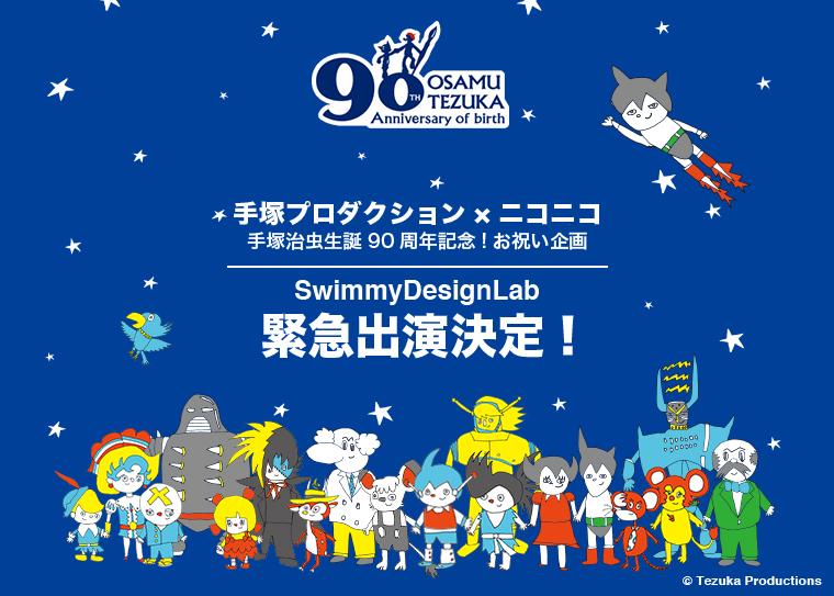 niconicoにて放送される「手塚プロダクション×ニコニコ 手塚治虫生誕90周年記念!お祝い企画
