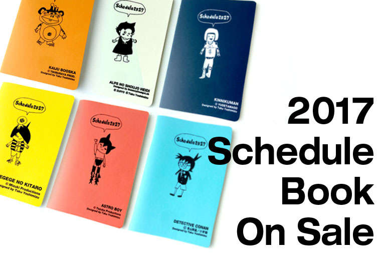 2017Schedule / Japanese Classics Collection