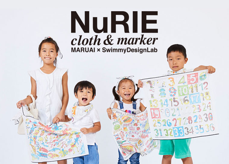 NuRIEシリーズに新しく「NuRIEcloth」(ヌーリエクロス)と NuRIEmarker(ヌー