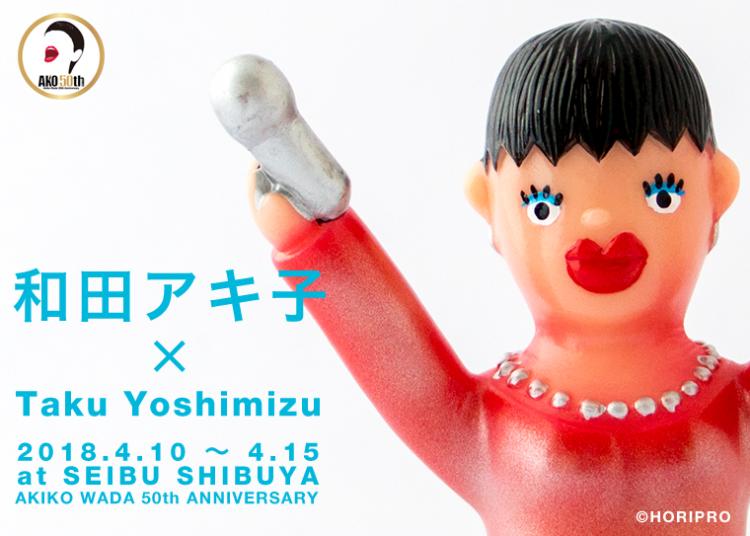 和田アキ子さんデビュー50周年を記念したアートホビーエキスポが4月10日(火)から始まります。  会