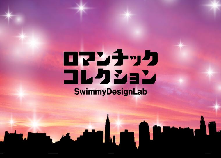 9月21日(金)のiPhone XS発売に合わせて「au+1 collection」限定Swimmy