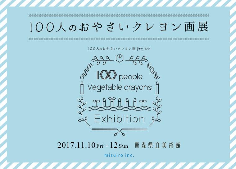 2017年11月10日(金)から11月12日(日)までの3日間、青森県立美術館で開催される「100人