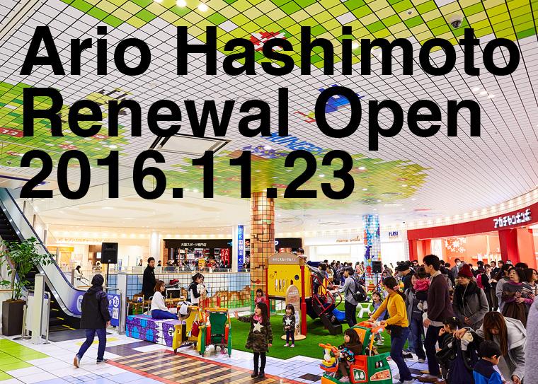 アリオ橋本KIDS TOWNがリニューアルオープン!