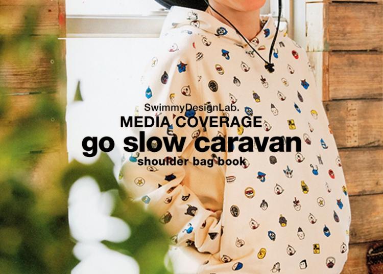 go slow caravanのムック本内で、SwimmyDesignLabとのキン肉マンコラボアパ