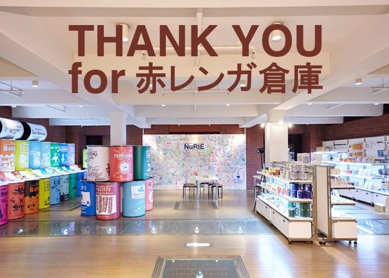 SwimmyDesignLab Exhibition in 赤レンガ倉庫 イベントレポート