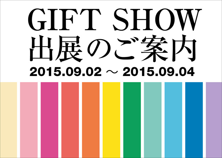 GIFT SHOW 2015 出展のご案内