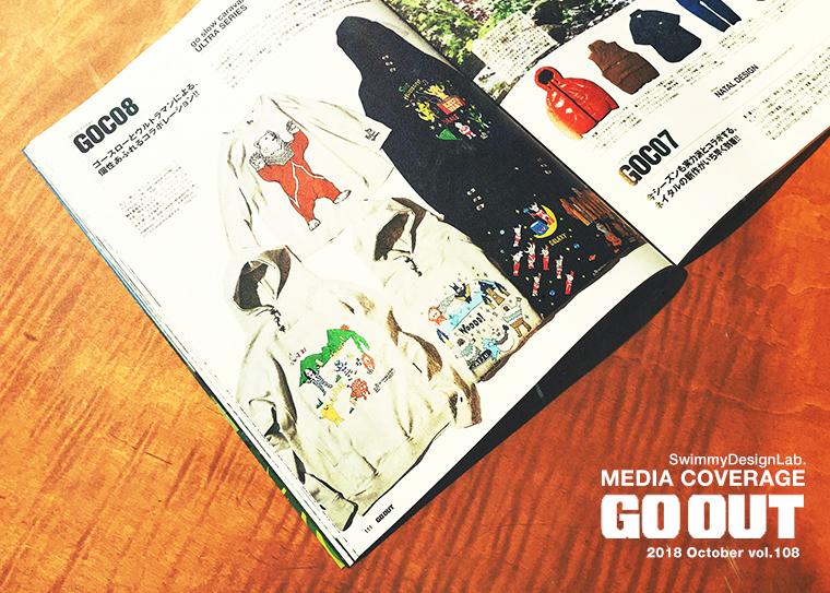 雑誌『GO OUT』(ゴーアウト) 10月号にて、go slow caravan ULTRA SE