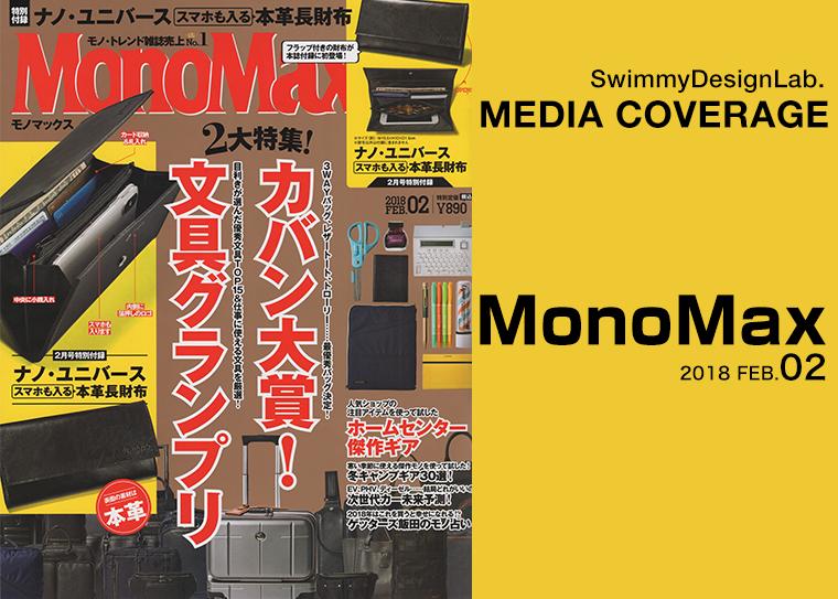 1月10日発売の雑誌『モノマックス』2月号 にHOZONHOZON BOSAI SERIESが掲載さ