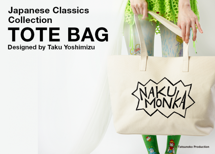 TOTE BAG / Japanese Classics Collection