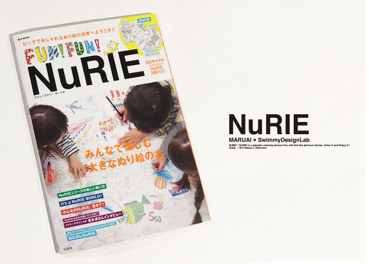 NuRIEムック本発売のお知らせ