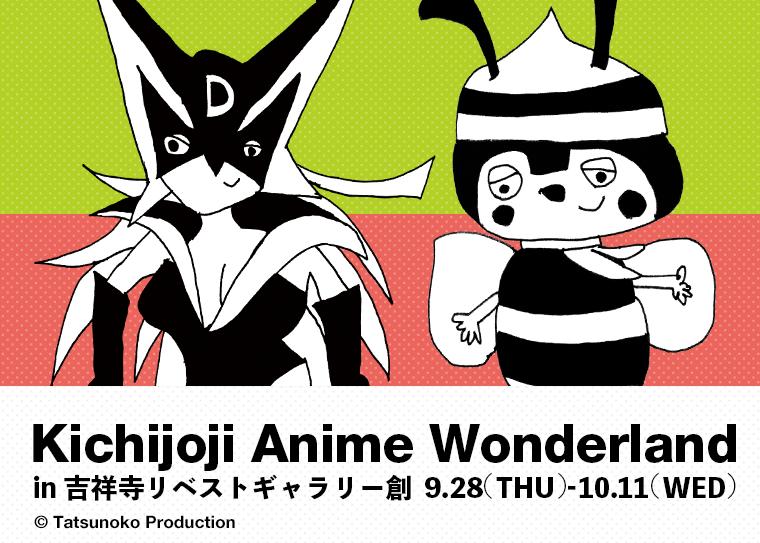 2017年9月28日(木)~10月11日(水) 吉祥寺アニメワンダーランド2017が開催されます!会