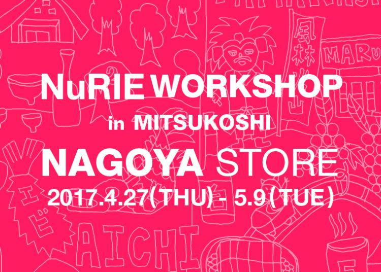 NuRIE ワークショップ in 名古屋栄三越 開催!