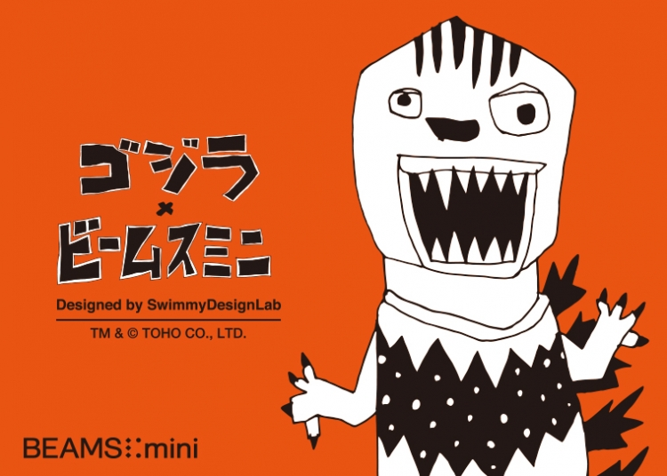 2月19日 (火 ) より、SwimmyDesignLabによる ゴジラ × BEAMS mini