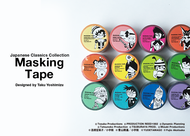 Masking Tape / Japanese Classics Collection