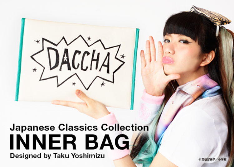 INNER BAG / Japanese Classics Collection
