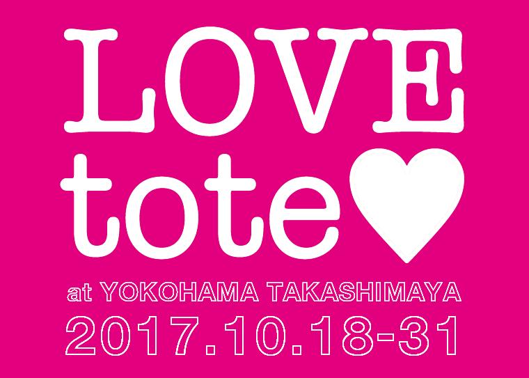 横浜高島屋にて、横浜にゆかりのある著名人の方々とコラボレーションした、    「LOVE」や「横浜」