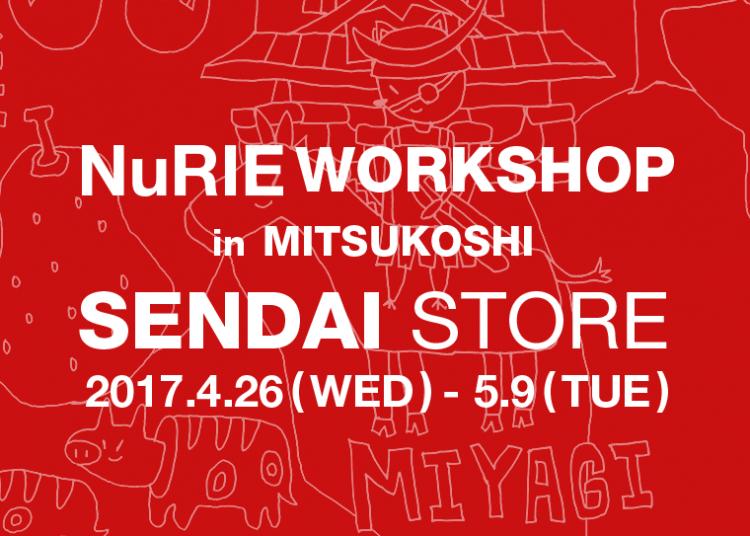 NuRIE ワークショップ in 仙台三越 開催!