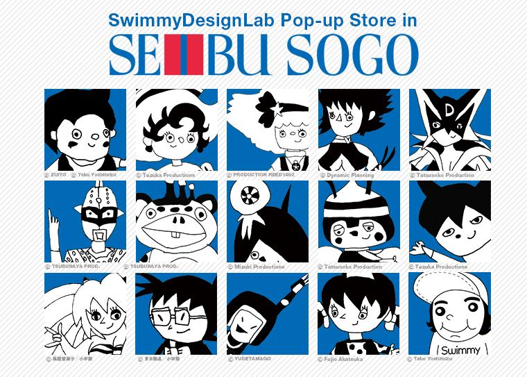 Japanese Classics Pop-Up Store in そごう西武各地開催!そごう神戸/