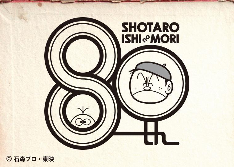 石ノ森章太郎の生誕80周年を記念し、石ノ森作品をこよなく愛する、トイ・クリエーターやホビーメーカーが