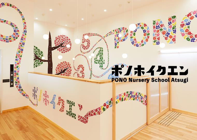 スイミーデザインラボディレクションの保育園がオープン!