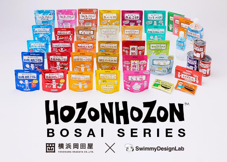 危機管理産業展2017にて横浜岡田屋さんのブースのデザイン、  及び新製品の商品防災備蓄グッズ42点