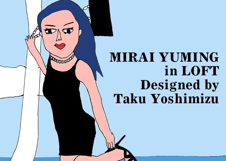 吉水卓によってユーミンCDジャケットデザインをアート化した企画「ミライユーミンプロジェクト」で制作さ
