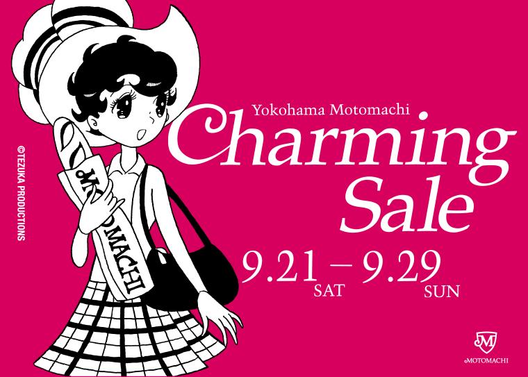 横浜元町チャーミングセールが開催されます!