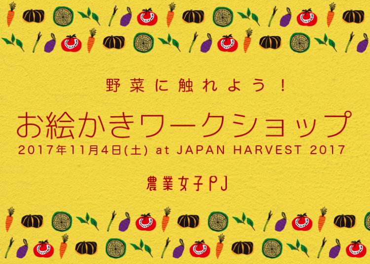 2017年11月4日(土)のジャパンハーベスト2017にて  吉水卓による親子で楽しむ「野菜に触れよ