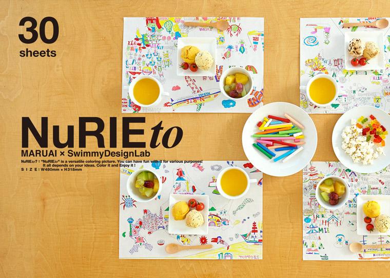 新商品「NuRIE to」!!