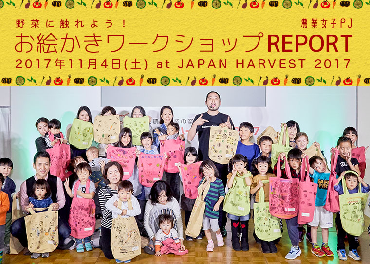 2017年11月4日(土)に開催されたジャパンハーベスト2017「丸の内農園」で  吉水卓による親子