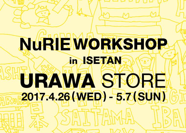 NuRIE ワークショップ in 伊勢丹浦和店 開催!