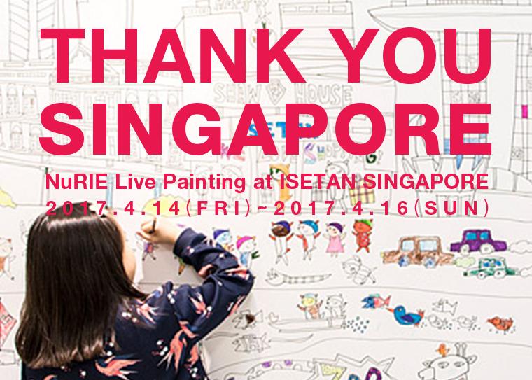 先日の伊勢丹マレーシアでのNuRIE Live Paintingの映像に引き続き、  今年の4月にシ