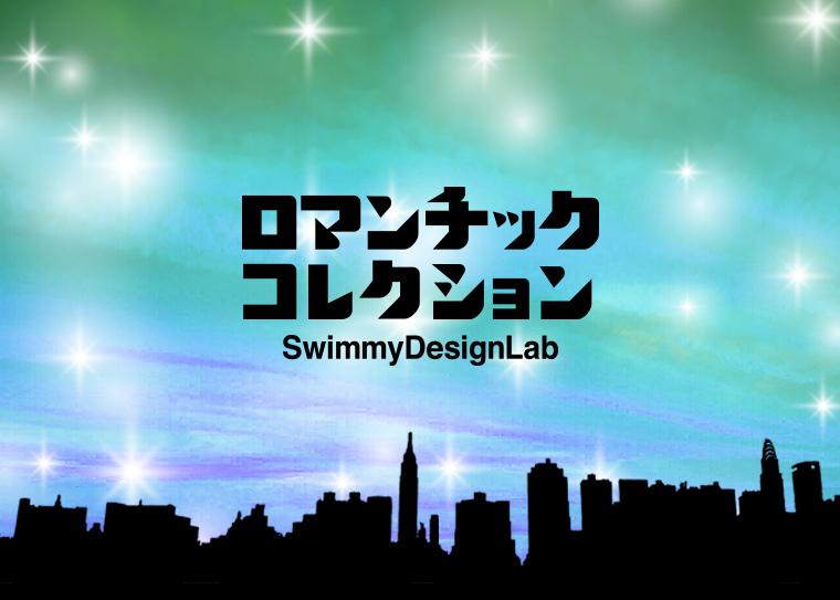 10月26日(金)より iPhone XR 対応のSwimmyDesignLabロマンチックコレクシ