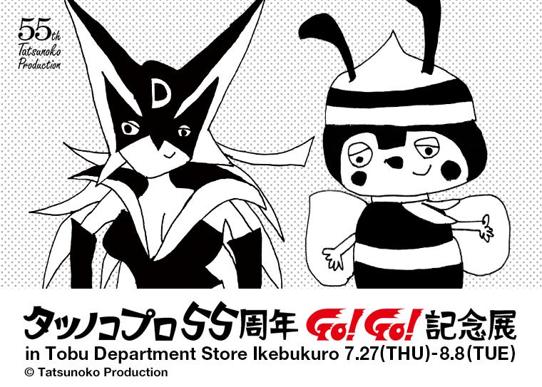 タツノコプロ創立55周年を記念し池袋・東武百貨店特設会場にて「タツノコプロ55周年GO!GO!記念展